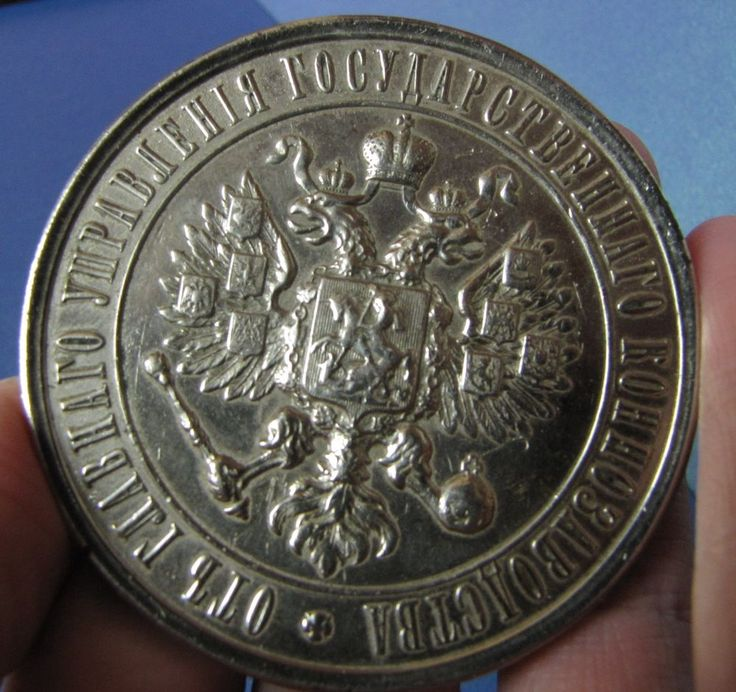 Antique RARE Russian Empire Award MEDAL from th State Agency HORSE Breeding 1891