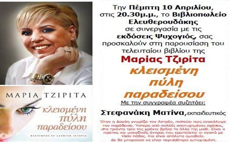 Παρουσίαση βιβλίου:Κλεισμένη πύλη παραδείσου της Μαρίας Τσιρίτα - http://www.digitalcrete.gr/news/parousiasi-biblioukleismeni-puli-paradeisou-tis-marias-tsirita-73046.html