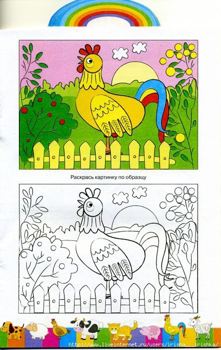 Primary School Coloring Pages Preschool Art Sorting Hipster Stuff Classroom Mandalas Farm Gate