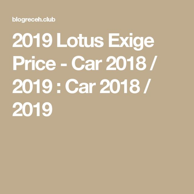2018 lotus exige price. Delighful Lotus 2019 Lotus Exige Price  Car 2018   For Lotus Exige Price