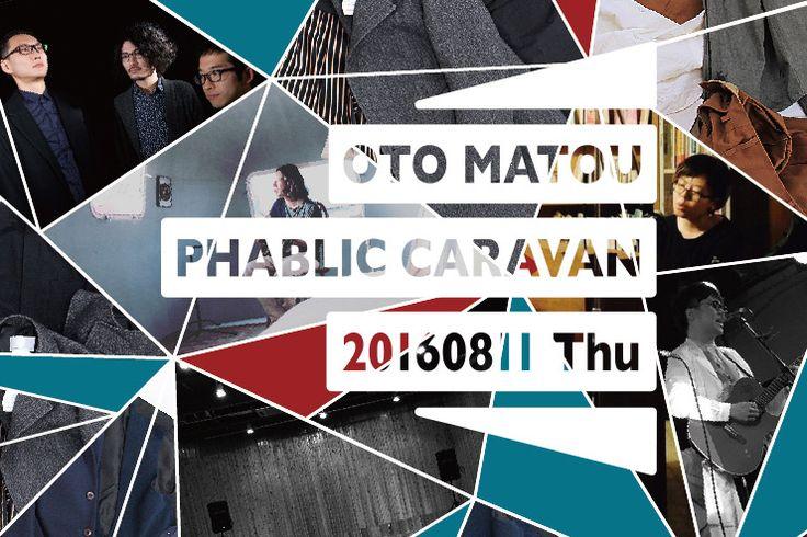 【ファブリック バイ カズイが主催する、音楽とファッションを五感で体感できるイベント「OTO MATOU」にご招待!】  大橋トリオの衣装デザインなどで注目を集める「PHABLIC×KAZUI」。 「OTO MATOU」は、4組の音楽家とゲストミュージシャンのライブをはじめ、ワークショップやポップアップショップなど、音楽とファッションを五感で楽しめる催しがたくさん! このイベントに、装苑ONLINEの読者2組4名のかたをご招待します。応募締切は、7月21日(木)まで。  http://soen.tokyo/culture/news/phablic160711.html