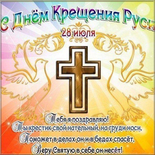 Поздравления, открытка день крещения руси 2019