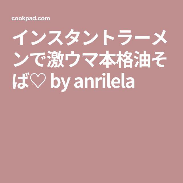 インスタントラーメンで激ウマ本格油そば♡ by anrilela