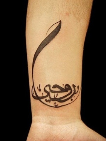See more Arabic writing tattoos on arm. I think if I got a language tattoo it would be in Arabic.