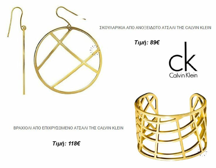 Σκουλαρίκια http://kosmima.gr/el/calvin-klein-earrings/21212-stainless-steel-earrings-by-calvin-klein.html Βραχιόλι:  http://kosmima.gr/el/calvin-klein-bracelets/20810-anonymous.html