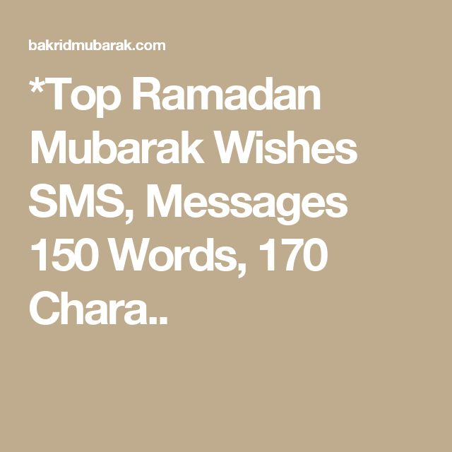 *Top Ramadan Mubarak Wishes SMS, Messages 150 Words, 170 Chara..