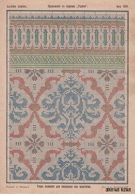 """Рисунок вышивки крестом. Приложение к журналу """"Родина"""", июнь 1904. #вышивка_крестом #crossstitchdesign"""