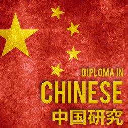 In this free online Diploma in Basic Chinese Language Studies course you will learn the basics of written and spoken Mandarin Chinese. Modern China is playing