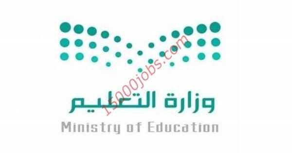 متابعات الوظائف وظائف وزارة التعليم للرجال والنساء فى التخصصات الإدارية وظائف سعوديه شاغره Gaming Logos Education Ministry Of Education