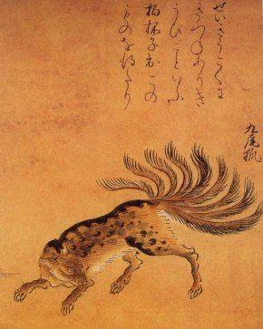 九尾の狐 - Nine-tailed fox - JapaneseClass.jp