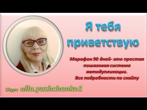Марафон 90 дней в интернет отзыв партнера Лючии Эмеллон 21.11.2014