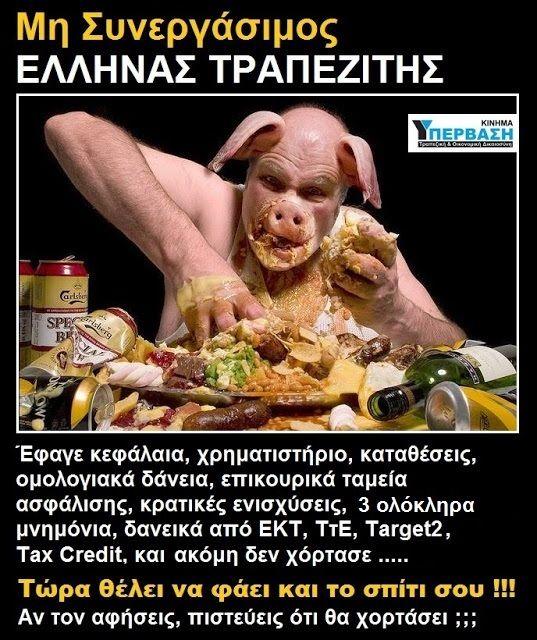 ΜΗ ΣΥΝΕΡΓΑΣΙΜΟΣ ΤΡΑΠΕΖΙΤΗΣ: ΘΑ ΤΟΝ ΑΦΗΣΕΙΣ ΝΑ ΦΑΕΙ ΚΑΙ ΤΟ ΣΠΙΤΙ ΣΟΥ ;;;  http://www.kinima-ypervasi.gr/2017/06/blog-post_862.html  #Υπερβαση #τραπεζες #Greece