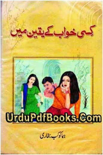 Kisi Khwab Ke Yaqeen Main By Huma Kokab Bukhari Kisi khwab ke yaqeen mein pdf is authored by huma kokab bukhari contains a social reforming and romantic story in urdu language with the size of 6 mb in better quality format labeled into romantic novels list and huma kokab bukhari urdu pdf books.