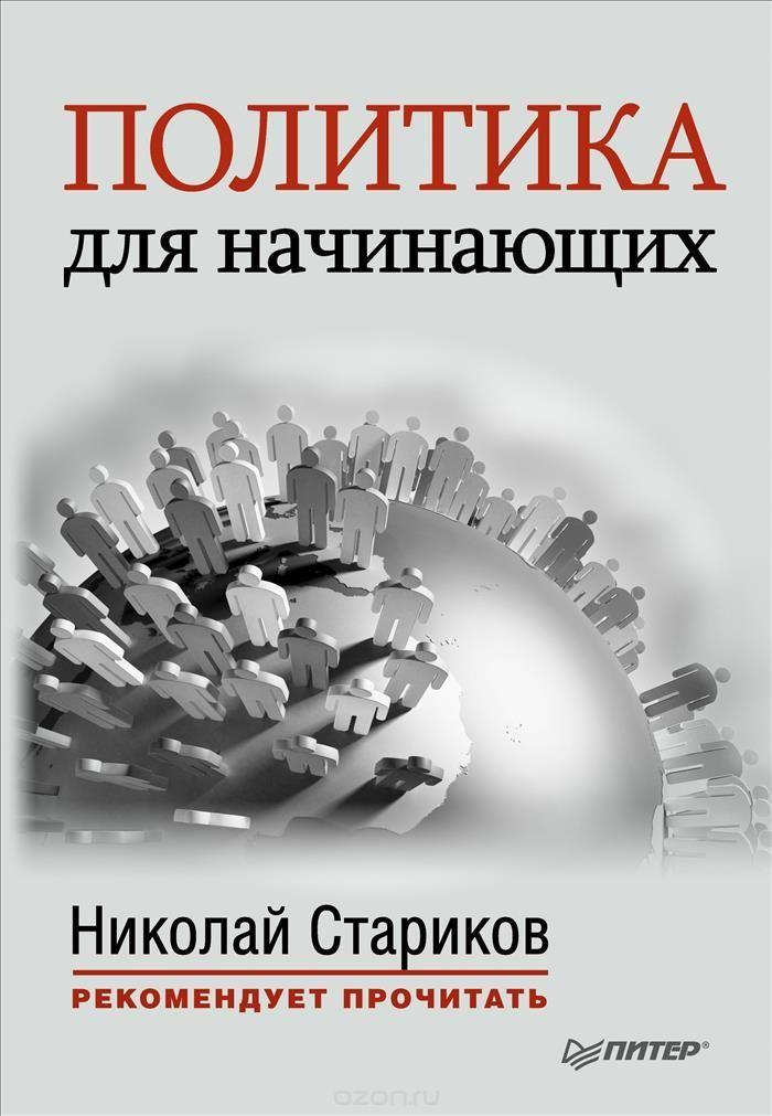 Политика для начинающих - Николай Стариков » Book - Любимые книги