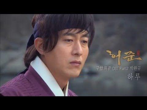 MV - Joo-day (Guam Heojun OST)