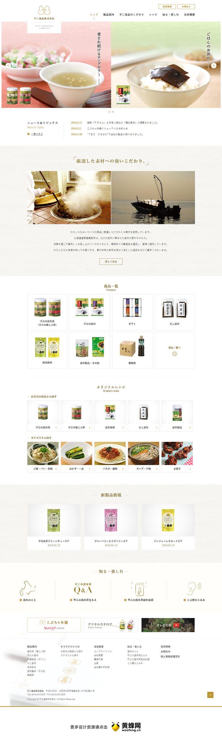 不二食品株式会社企业网站,来源自黄蜂网http://woofeng.cn/