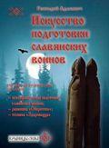 Искусство подготовки славянских воинов: Учебно-методическое пособие
