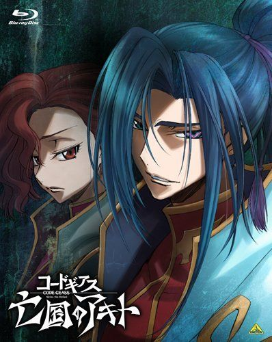 Fourth 'Code Geass: Akito the Exiled' Anime English Subtitled BD Release Scheduled   The Fandom Post