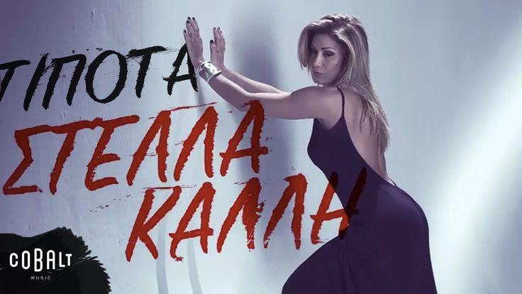 Στέλλα Καλλή - Τίποτα - Official Video Clip - YouTube