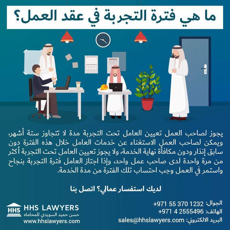 فترة التجربة في قانون العمل الاماراتي In 2020