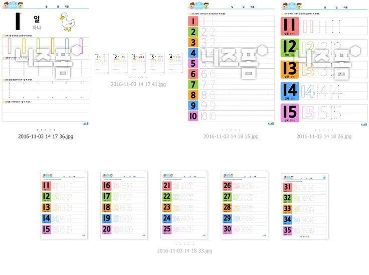 유아 숫자쓰기 연습장은 숫자 1에서 10까지, 숫자 11에서 100까지 구성되어 있으며, 반복적인 쓰기 연습으로 아이의 운필력과 암기력을 길러주며 아이들이 좋아하는 시각적인 효과를 더해서 숫자를 보다 쉽게 재미있게 익힐 수 있습니다.