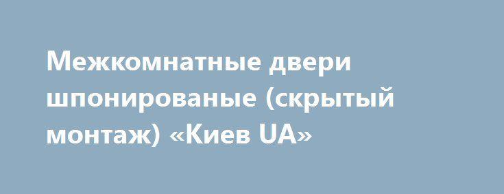 Межкомнатные двери шпонированые (скрытый монтаж) «Киев UA» http://www.krok.dn.ua/doska26/?adv_id=2563 Предлагаю к продаже межкомнатные скрытые двери шпонированые с невидимой коробкой от фабрики Dierre, Италия  обеспечивает грамотное интерьерное решение и функциональность в современном  интерьере. Межкомнатные двери скрытого монтажа, как холст художника - изменяет свой облик по воле владельца и сливается в единое целое в  дизайн интерьера вашего дома. Двери скрытого монтажа полностью…