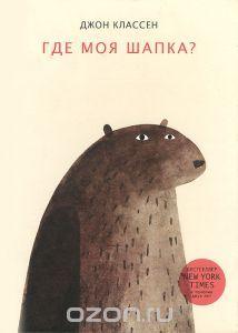 """Книга """"Где моя шапка?"""" Джон Классен - купить книгу ISBN 978-5-17-077305-3 с доставкой по почте в интернет-магазине Ozon.ru"""