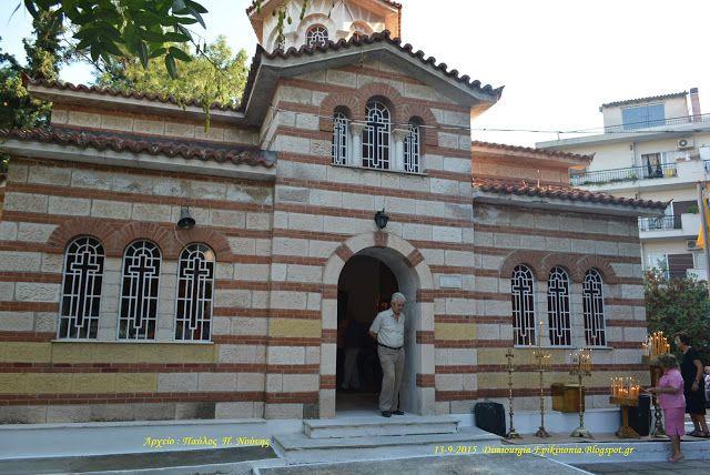 Δημιουργία - Επικοινωνία: Θεσσαλονίκη-Καλαμαριά: Τελέσθηκε με μεγάλη επιτυχί...