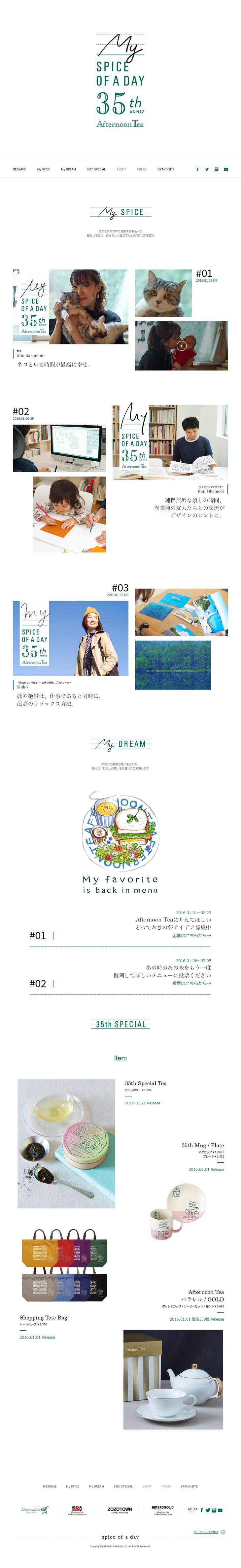 ランディングページ LP Afternoon Tea 35周年 飲料・お酒 自社サイト