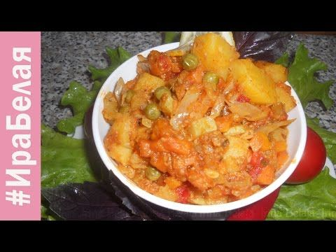 Овощное рагу с картошкой   Irina Belaja - YouTube