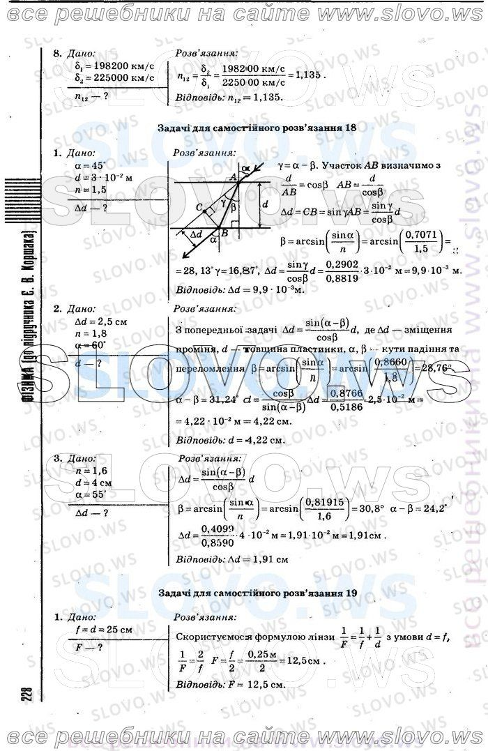 Конспект урока математтики в 1 классе по фгос гармония состав числа