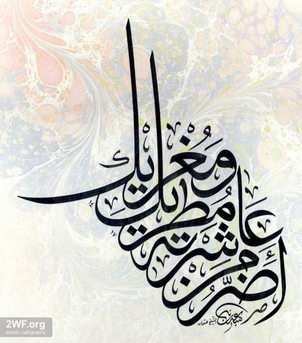 72 Best Calligraphy Type Images On Pinterest Islamic