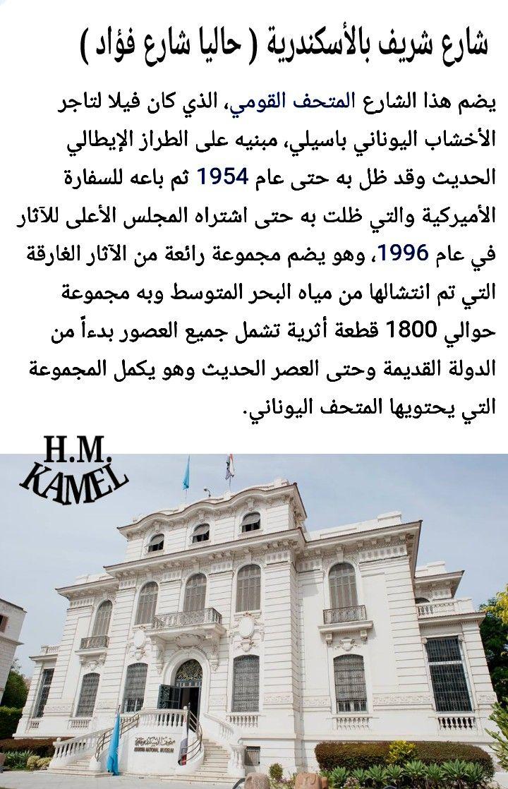 Pin By Mody Dody On الإسكندريه Egypt History Old Egypt Alexandria Egypt