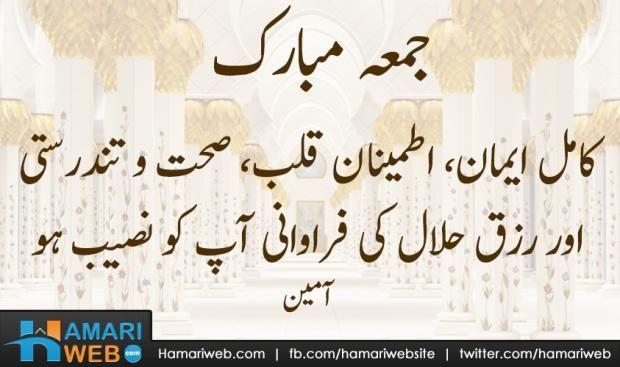 #Jumma #Mubarak #Dua #Quotes #UrduQuotes