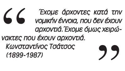 Ιστολόγιο με κυρίως επιστημονικές - ερευνητικές εργασίες, Ελλάδα και Ορθοξία