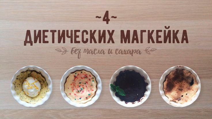 пп магкейк, пп кекс в кружке, кекс в кружке без масла, кекс в кружке без сахара, магкейк без масла, брауни в микроволновке, самый вкусный магкейк, магкейк видео рецепт,