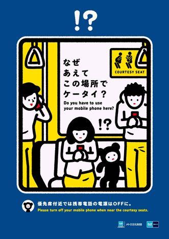 マナーポスター   マナー   交通文化事業、交通マナー事業   公益財団法人メトロ文化財団