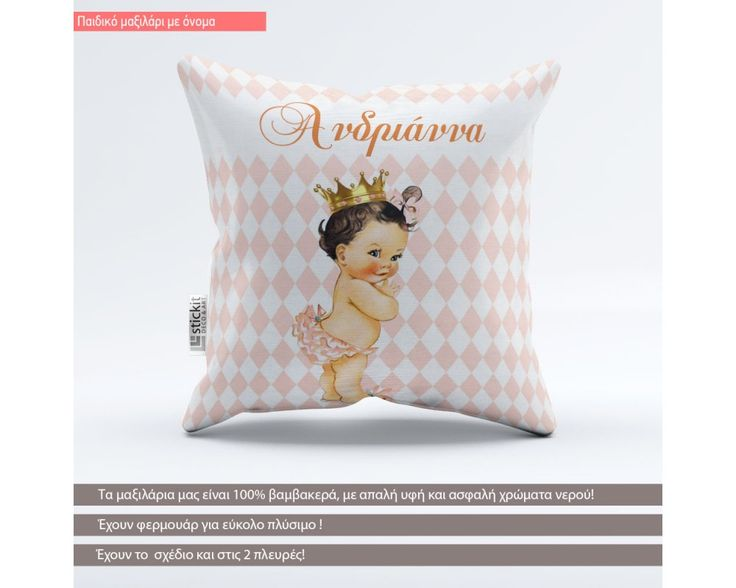 Cute princess vintage,  μαξιλάρι  με το όνομα που θέλετε!,9,90 €,https://www.stickit.gr/index.php?id_product=20087&controller=product