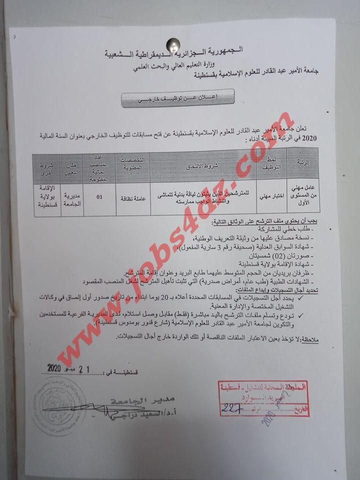 اعلان توظيف بجامعة الامير عبد القادر للعلوم الاسلامية قسنطينة Boarding Pass Airline Travel