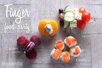 Finger food party: 4 рецепта канапе для вечеринки в ручном формате