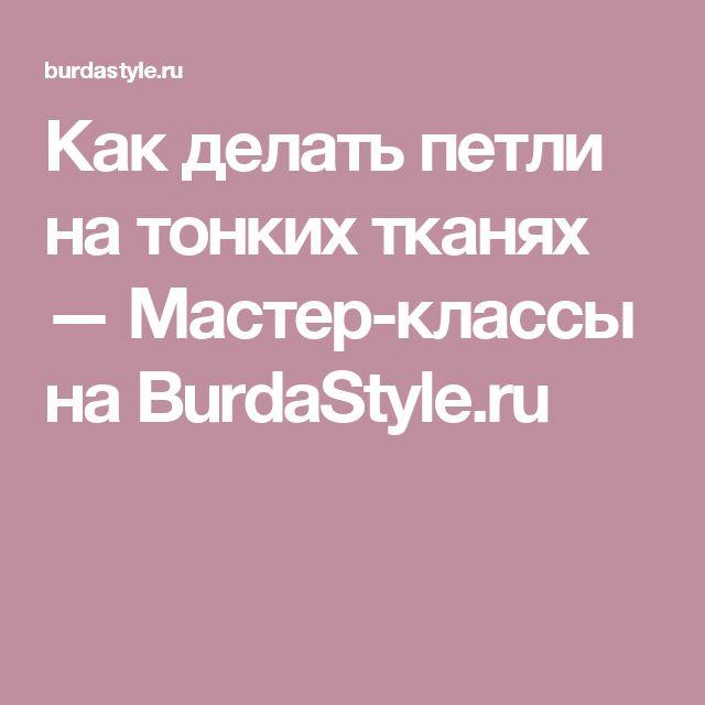 Как делать петли на тонких тканях — Мастер-классы на BurdaStyle.ru