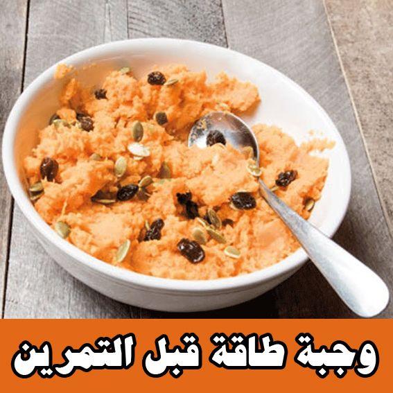 افضل وجبة قبل التمرين تمنحك القوة والطاقة وجبة الطاقة للرياضيين Food Breakfast Oatmeal