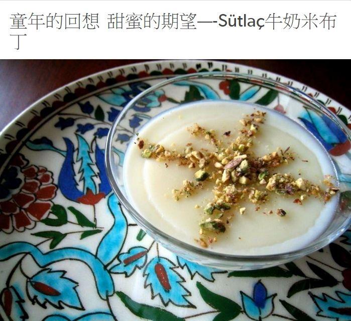 【Eztravelturkey-Tumblr】-- 米布丁的美味秘訣。 eztravelturkey.tumblr.com/