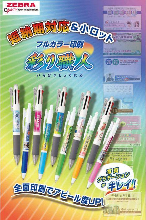 名入れボールペン ZEBRA彩り職人ホワイトクリップジェルボールペン05