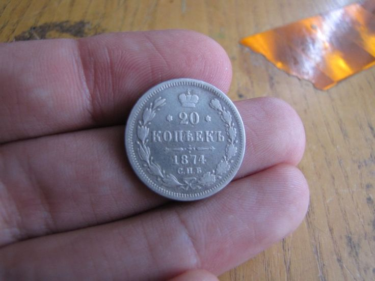 Russia Empire 20 kopek 1874 НИ NI silver coins original Antique kopeks antik