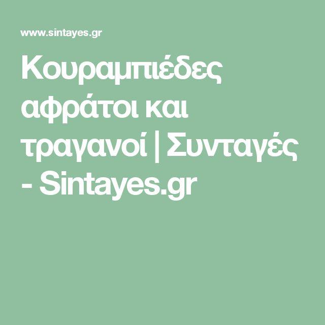 Κουραμπιέδες αφράτοι και τραγανοί | Συνταγές - Sintayes.gr