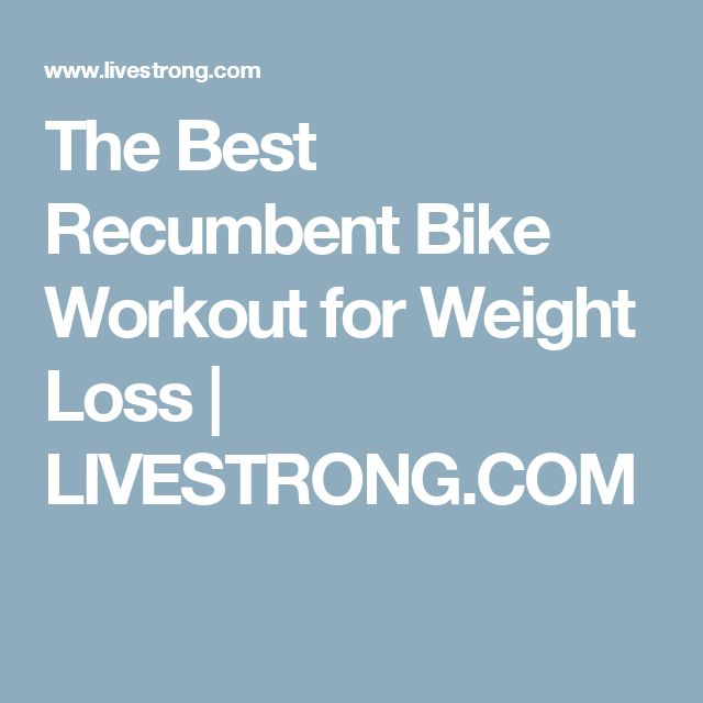 The Best Recumbent Bike Workout for Weight Loss | LIVESTRONG.COM