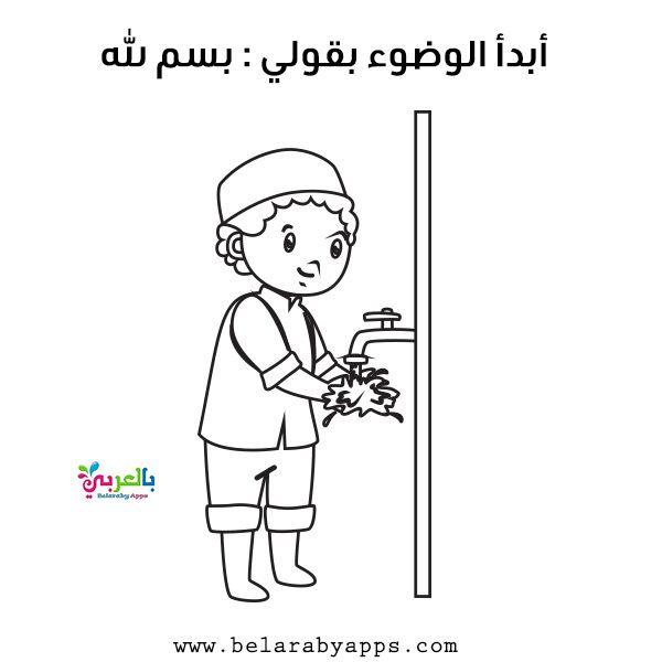 بطاقات آداب الوضوء للأطفال للتلوين الطفل المسلم سلوكيات بالعربي نتعلم Comics Peanuts Comics