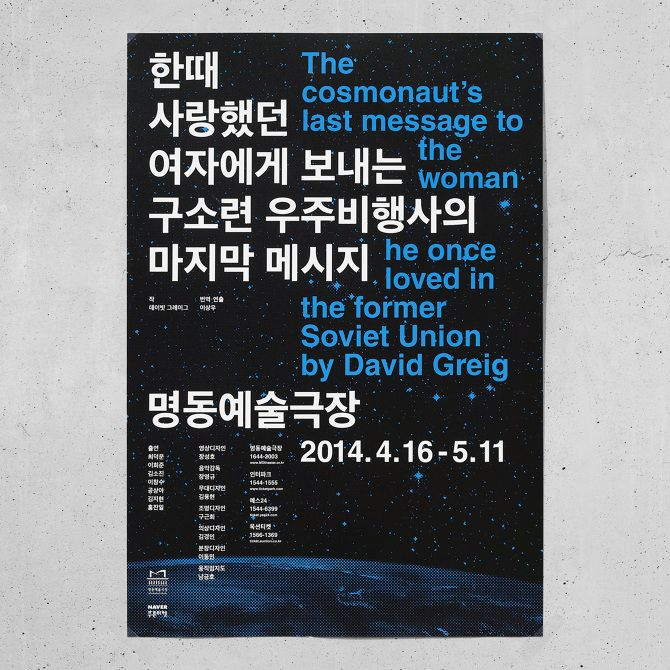 poster for the theater - The Cosmonaut's Last Message To The Woman... - Jaemin Lee