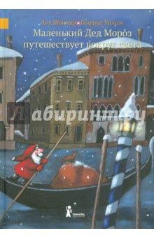 Ану Штонер - Маленький Дед Мороз путешествует вокруг света обложка книги